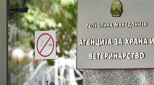 АХВ  Прекршочна постапка против сопственикот на овчарските кучиња од село Бачишта