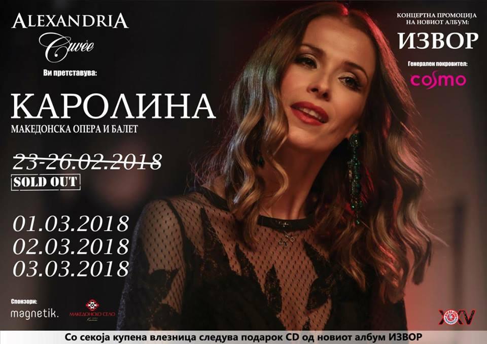 Уште три концерти на Каролина во МОБ