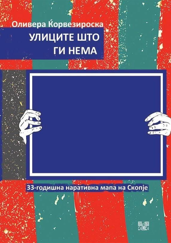 nova-zbirka-raskazi-od-olivera-korveziroska